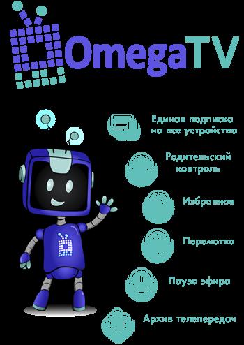 http://m-net.com.ua/wp-content/uploads/2020/05/omegatv-350x494.png